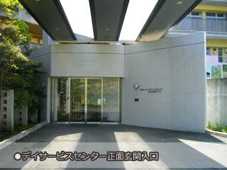 江南よしみデイサービスセンター正面玄関入口