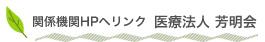 芳明会ホームページへリンク